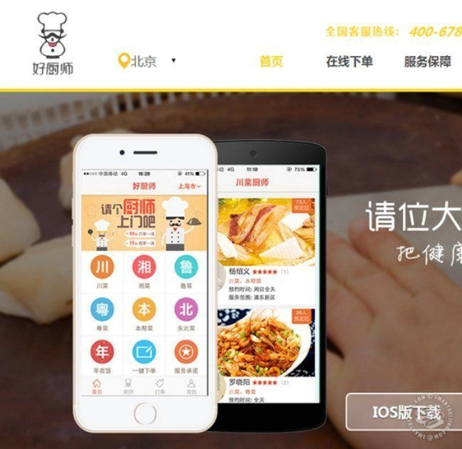 Un chef à Domicile : une application en mode Uber qui cartonne en Chine #2