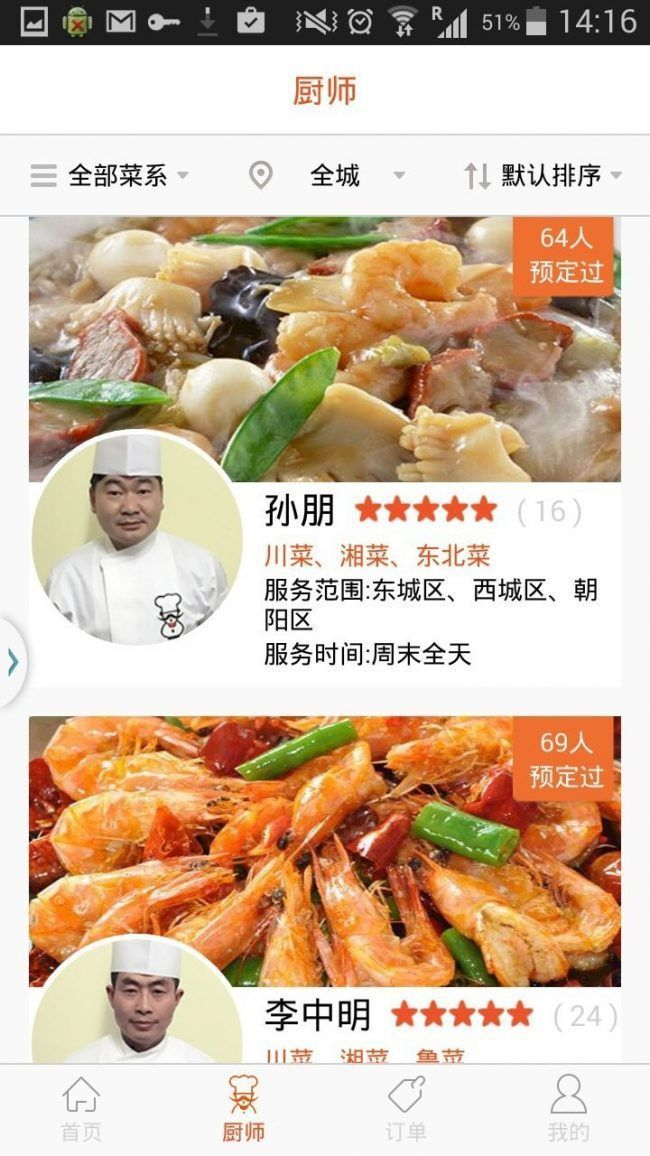 Un chef à Domicile : une application en mode Uber qui cartonne en Chine #3