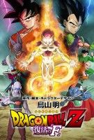 Affiche Dragon Ball Z : La Résurrection de F