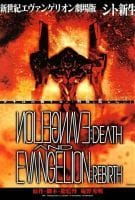 Affiche Neon Genesis Evangelion : Death and Rebirth